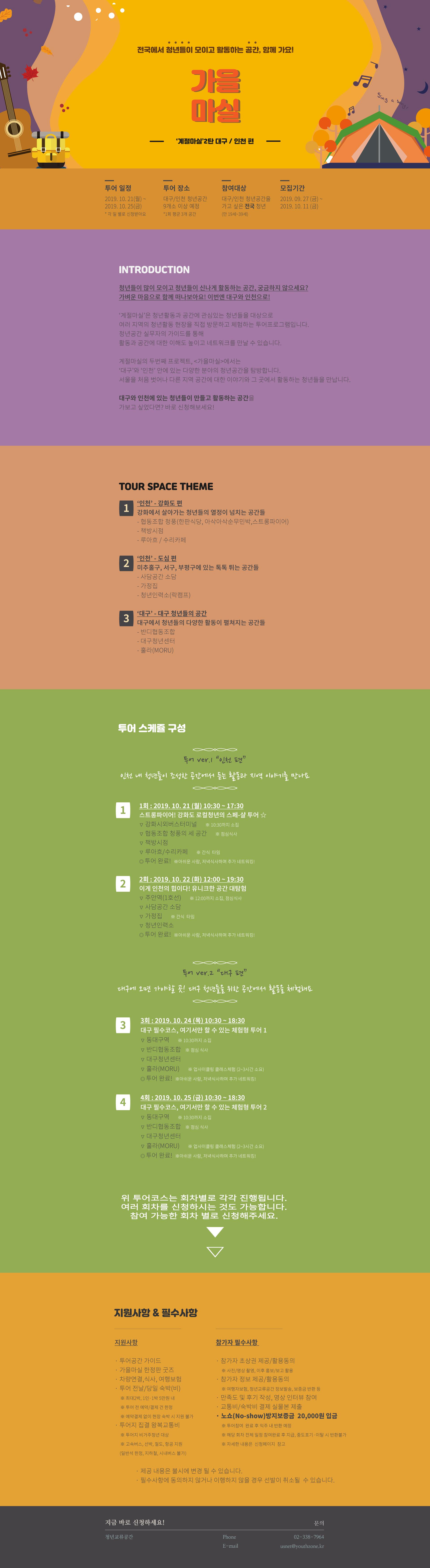 [계절마실 2탄] 청년교류공간 '가을마실 - 대구/인천 청년공간 투어'