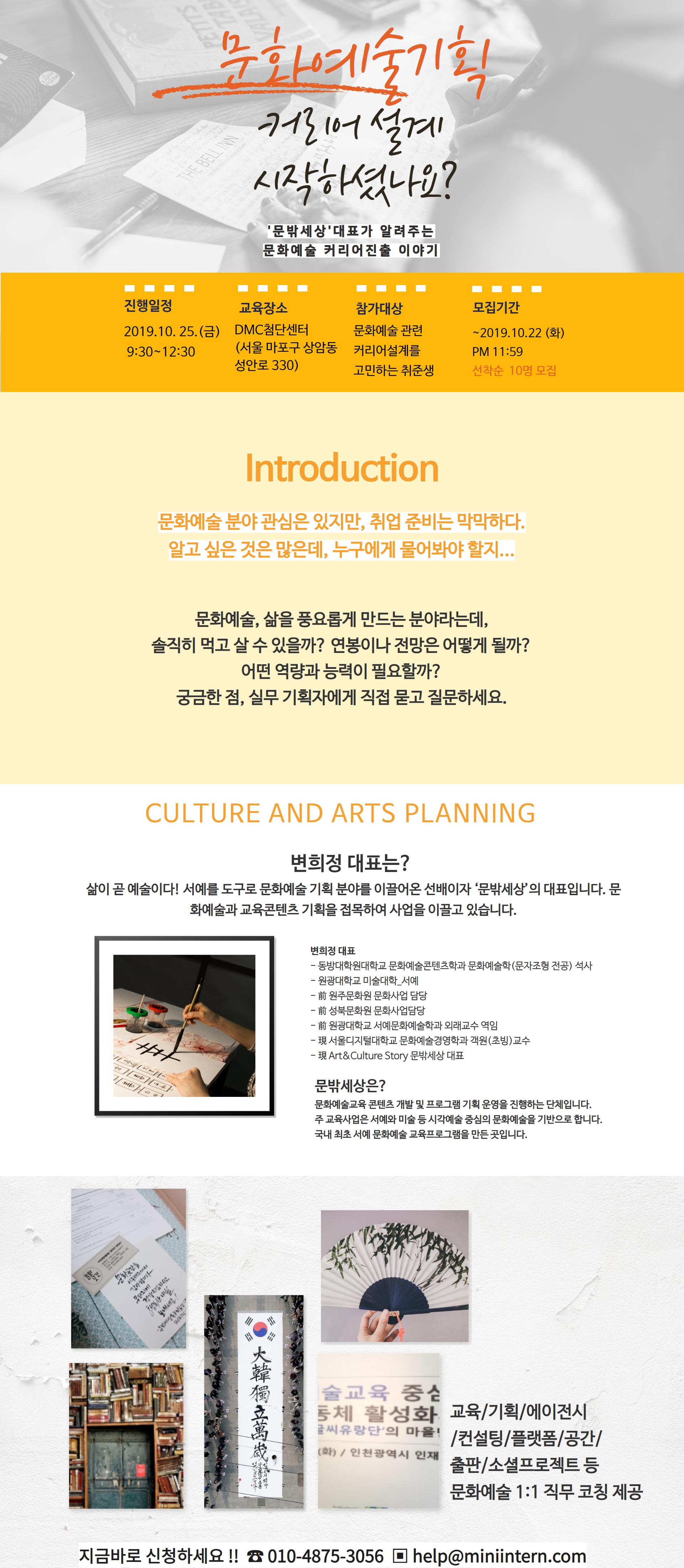 문화예술기획 커리어 설계 시작하셨나요 ?