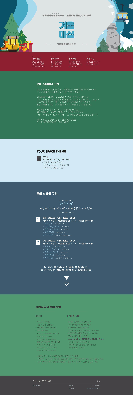 [계절마실 3탄] 청년교류공간 '겨울마실 - 제주 청년공간 투어'