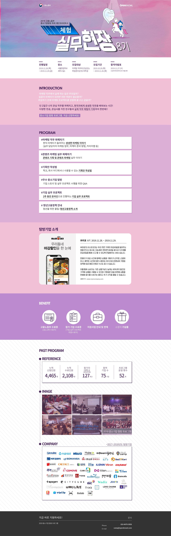 체험 실무현장 season4, 8기