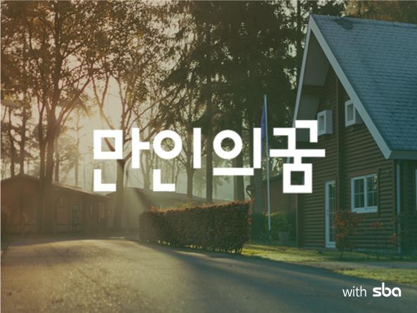 만인의꿈_banner.png