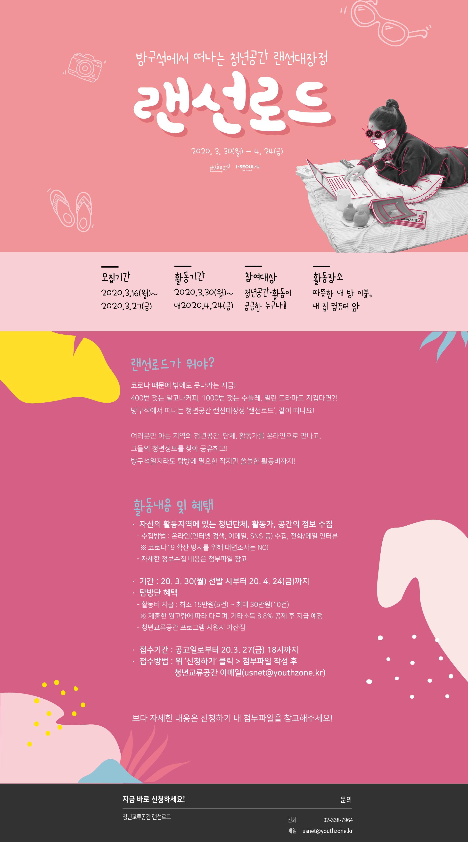 """""""랜선로드"""" 방구석 청년공간 대장정!!"""