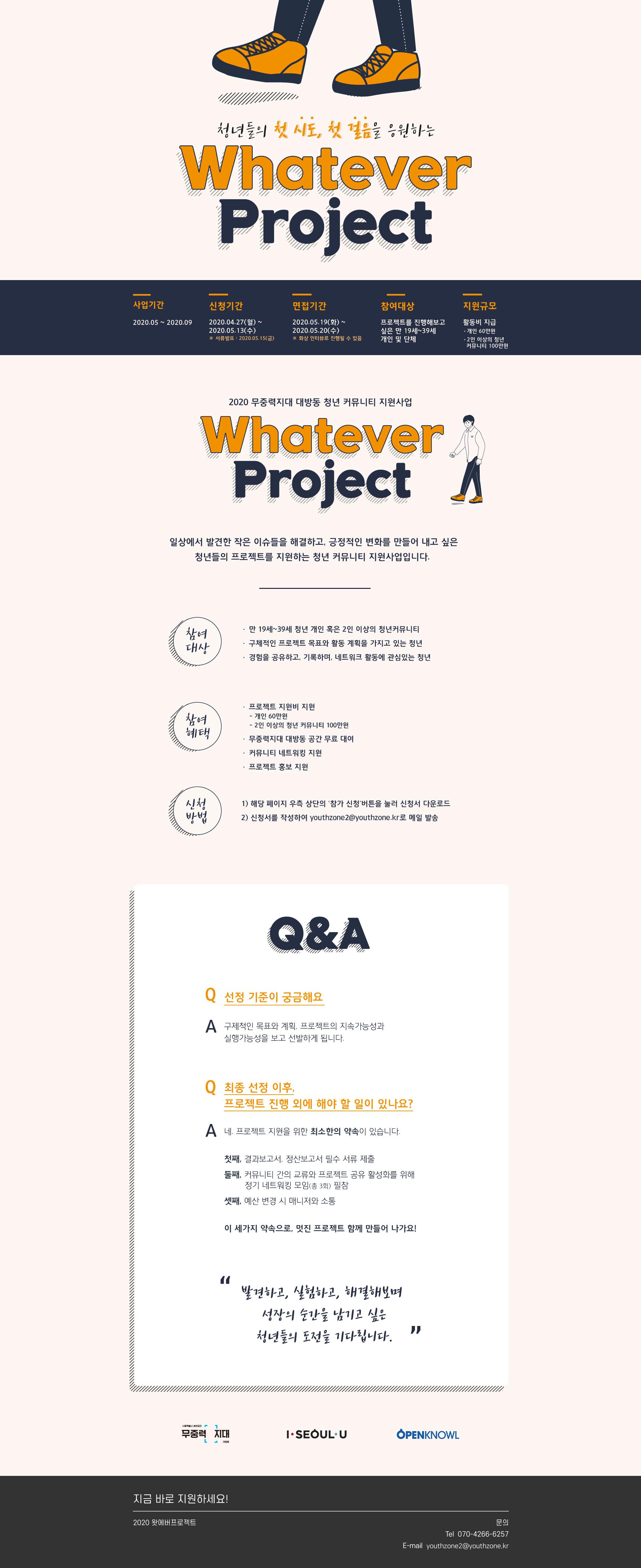 2020<Whatever Project 왓에버프로젝트>참여자 모집