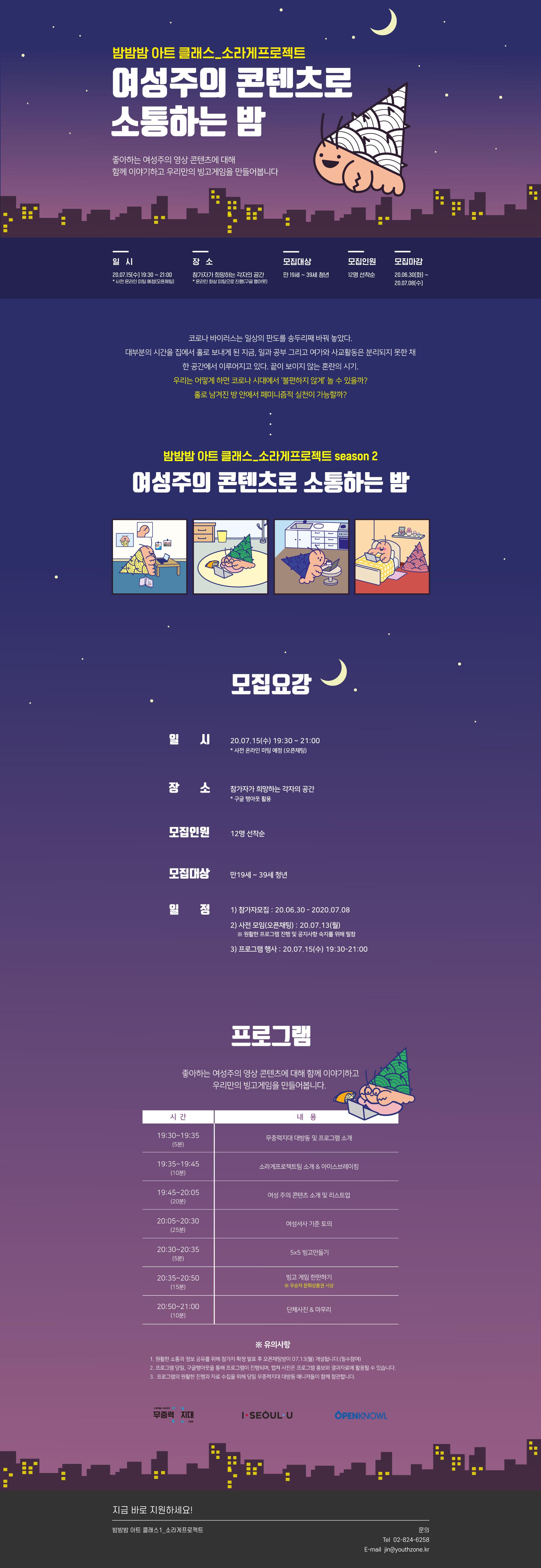 밤밤밤아트클래스1_소라게프로젝트