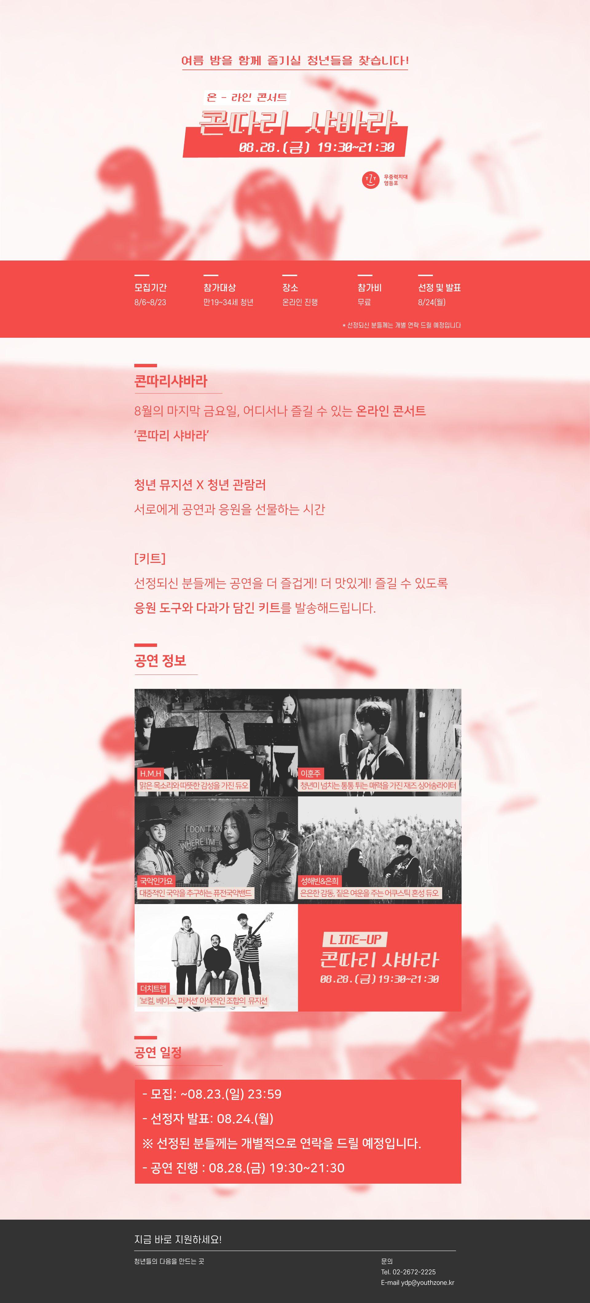 온라인 콘서트 '콘따리 샤바라' 참가자 모집