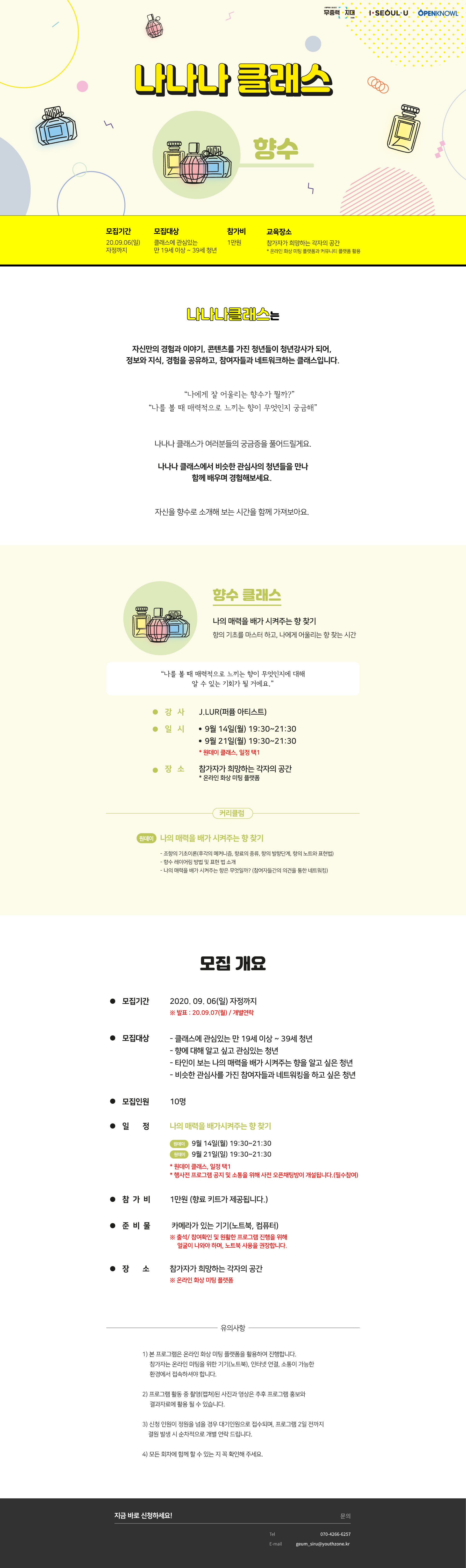 [마감]2020 <나나나클래스 9월> 향수 클래스