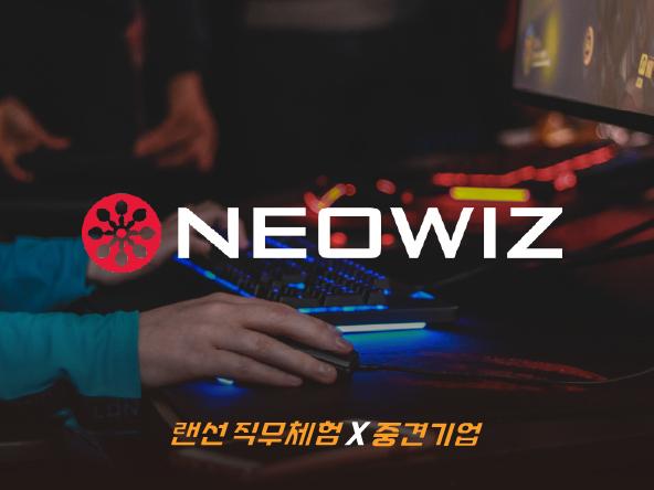 01.-NEOWIZ_banner_0901.jpg
