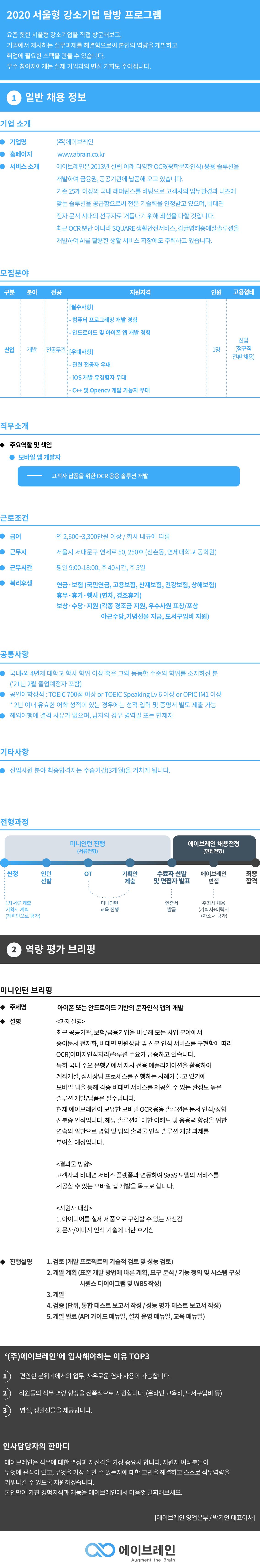 미니인턴_채용형-포스터_에이브레인_민호(2).png