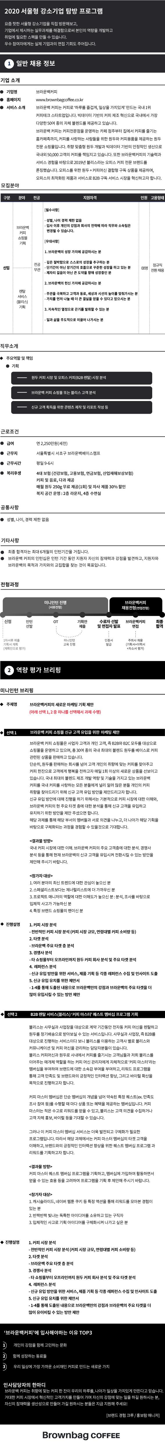 미니인턴_채용형-포스터_브라운백커피.png
