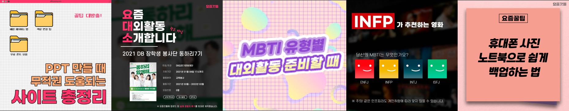 메이캔 SNS 콘텐츠 샘플 예시.png