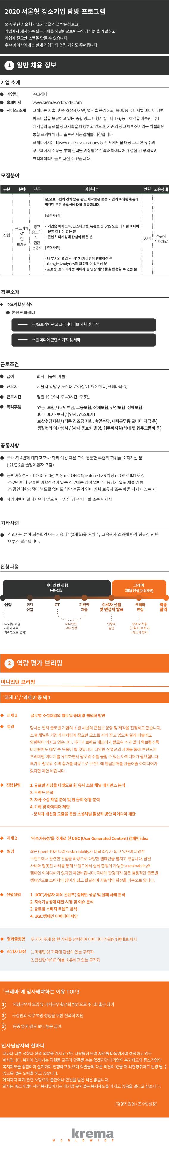미니인턴_채용형-포스터_크레마(석훈수정).png