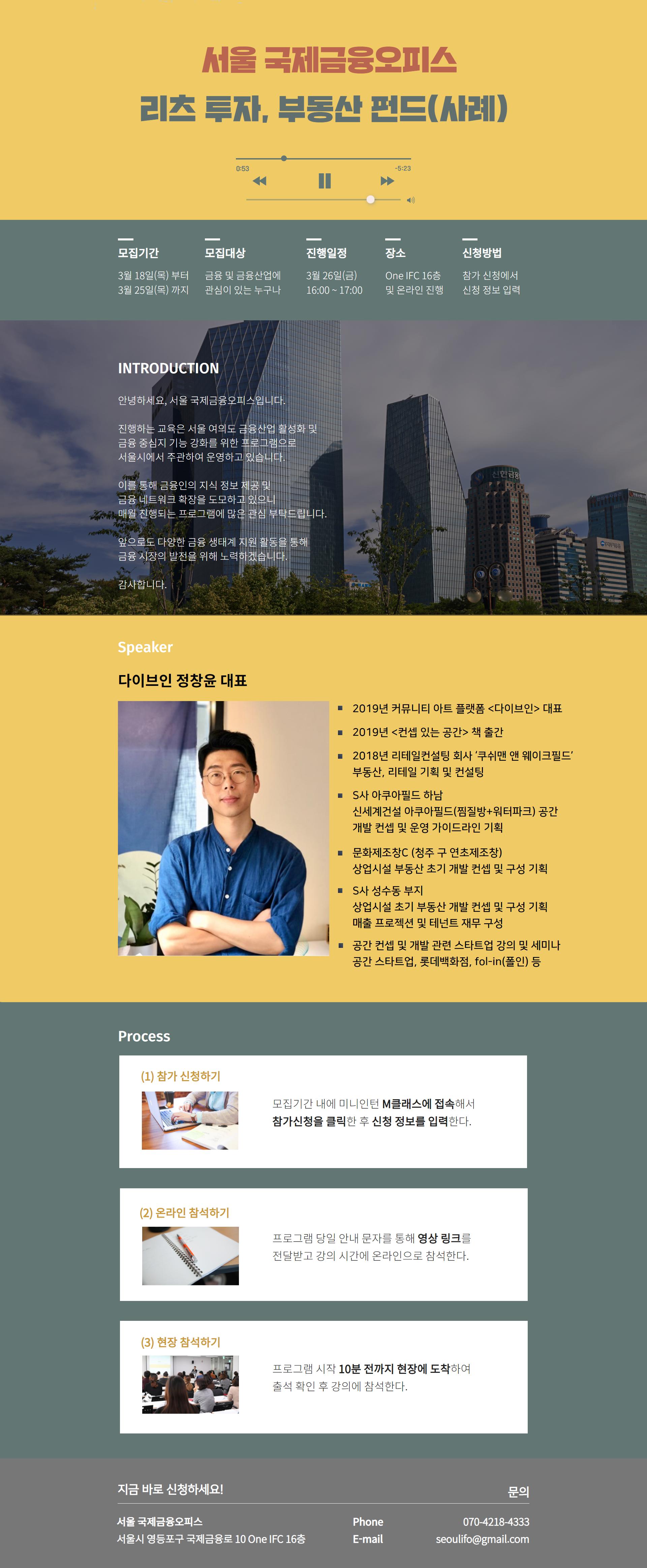[서울국제금융오피스] 리츠 투자, 부동산 펀드(사례)