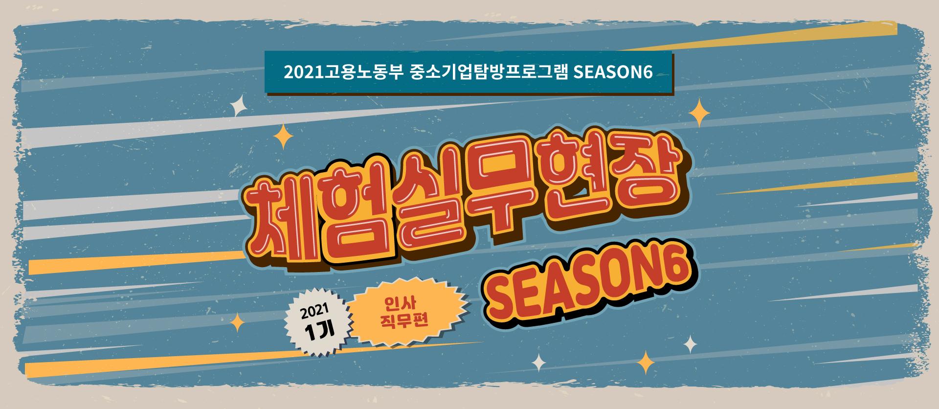 2021 체험실무현장 season6, 1기