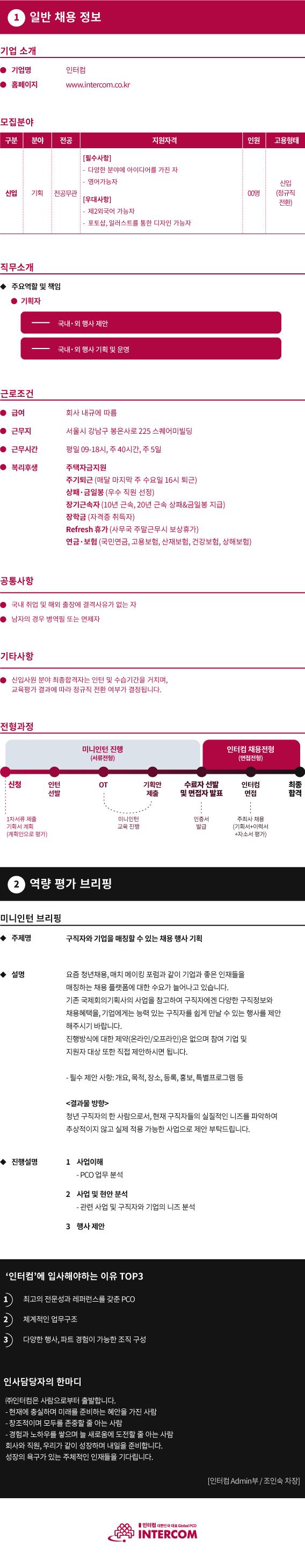 3기-인터컴.png