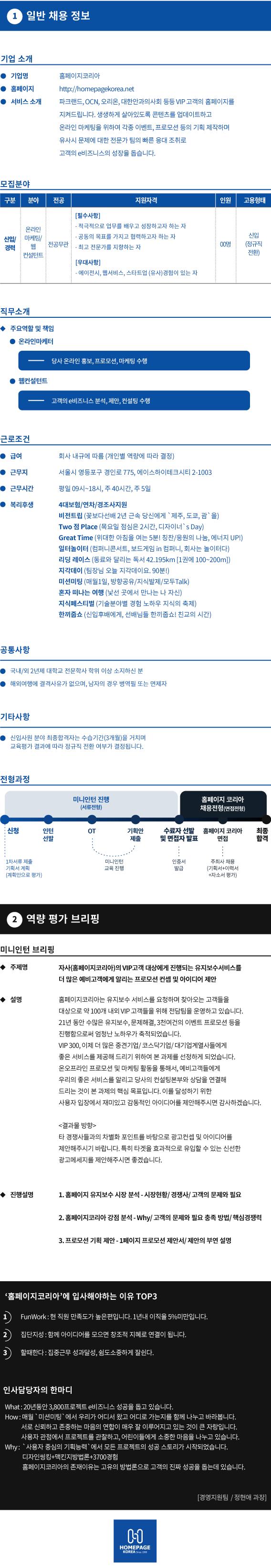 10기-홈페이지코리아(수정).png