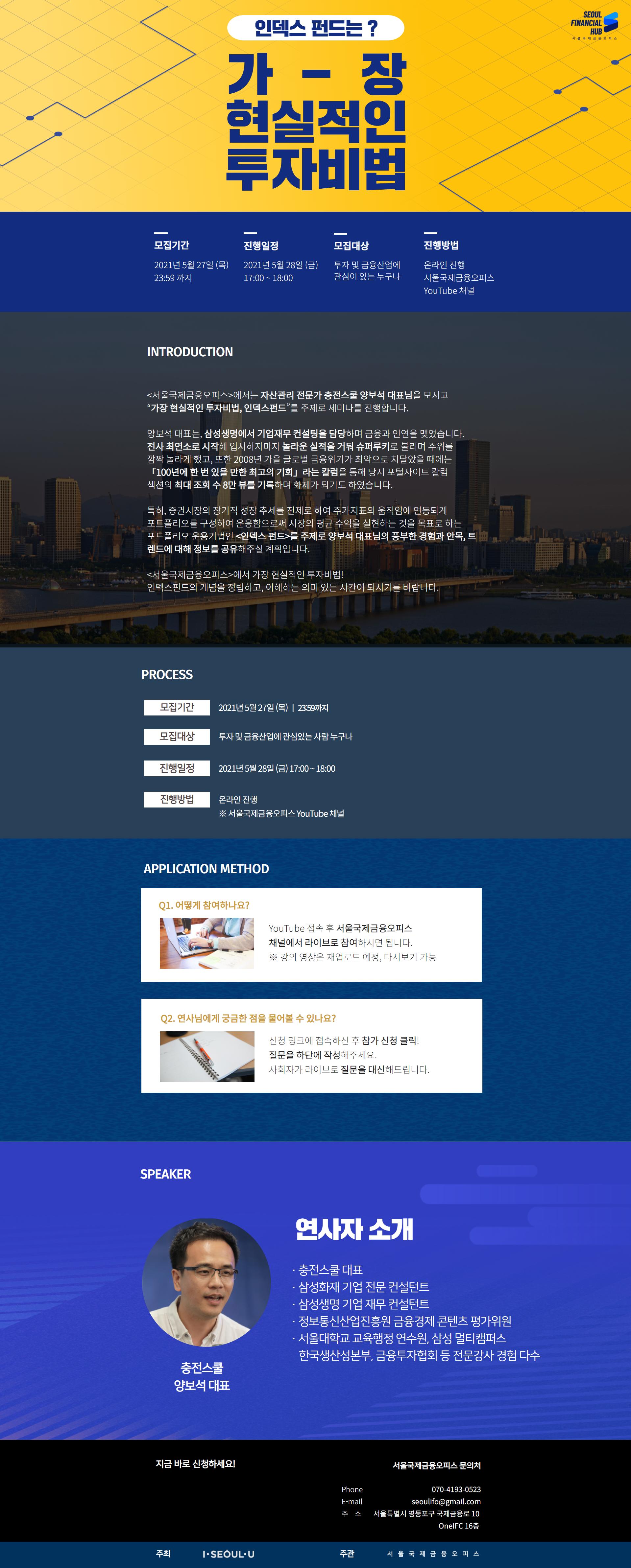 [서울국제금융오피스] 가장 현실적인 투자 비법 - 인덱스펀드