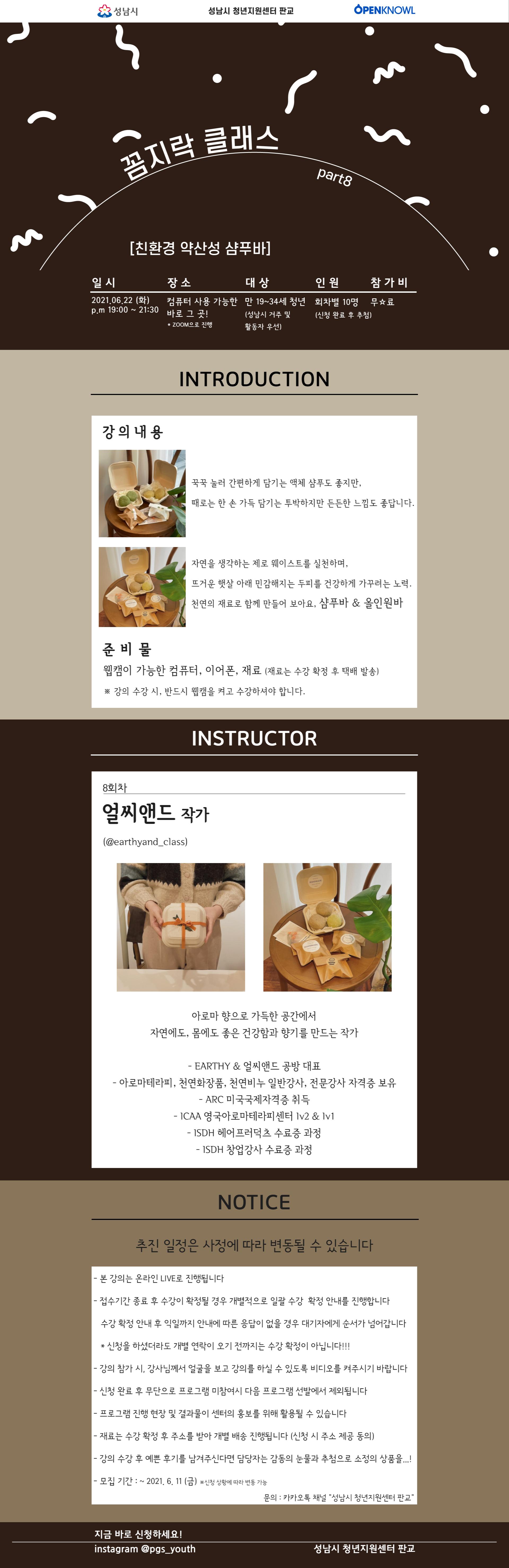 꼼지락 클래스 <친환경 약산성 삼푸바>