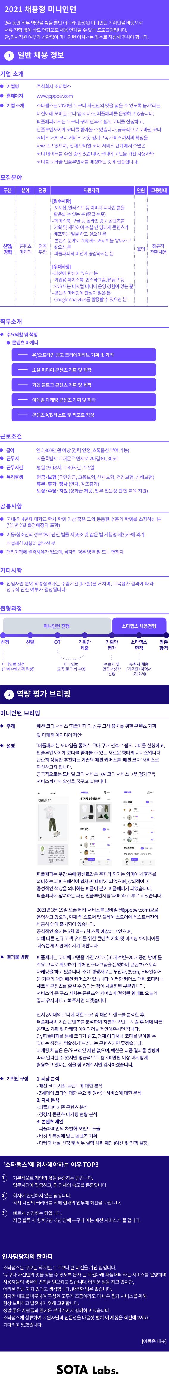_랜딩페이지-작업_운영팀-작업용(수정).png