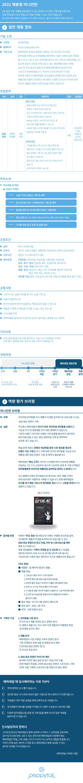 랜딩페이지_페피테일_수정본.png