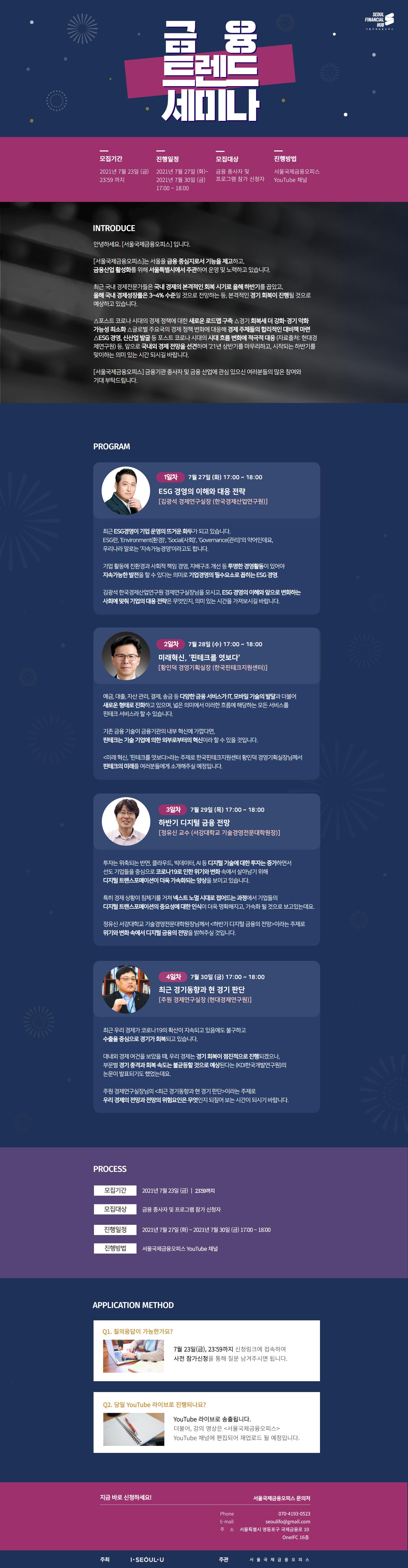 [서울국제금융오피스] 금융 트렌드 세미나