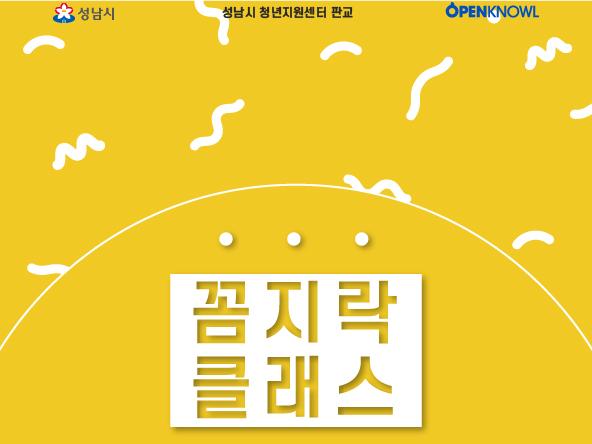 꼼지락 클래스 <플라워 & 캐릭터 석고 방향제>