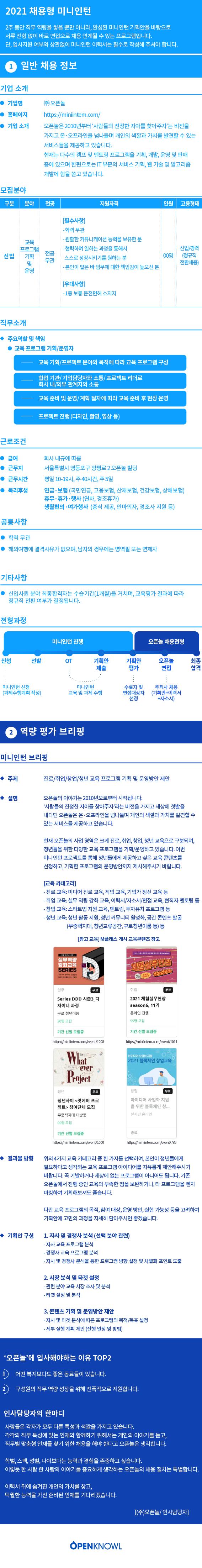 랜딩페이지_미니인턴(수정).png