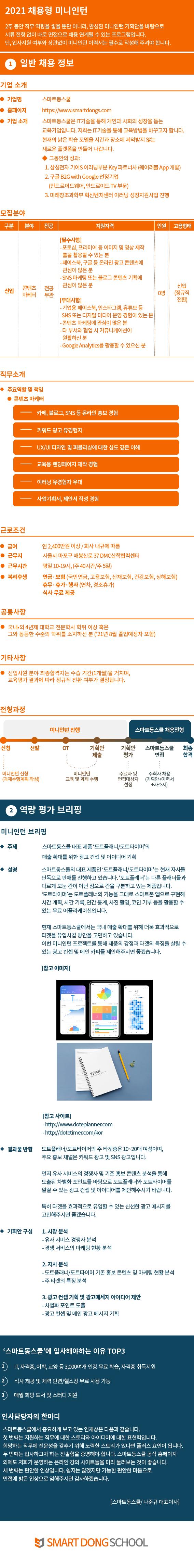 _랜딩페이지_스마트동스쿨(수정).png