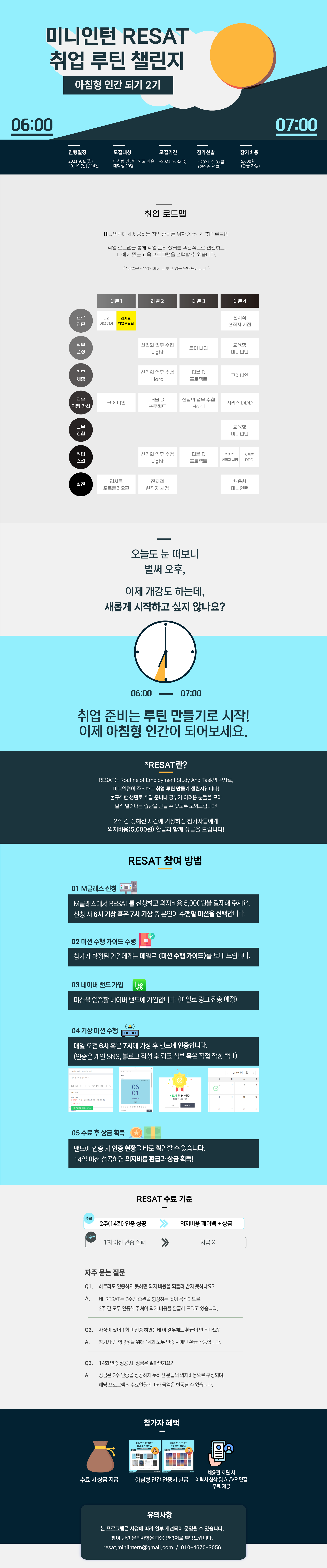 RESAT <아침형 인간 되기> 2기