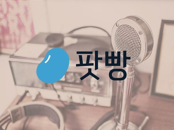 팟빵_COVER.png