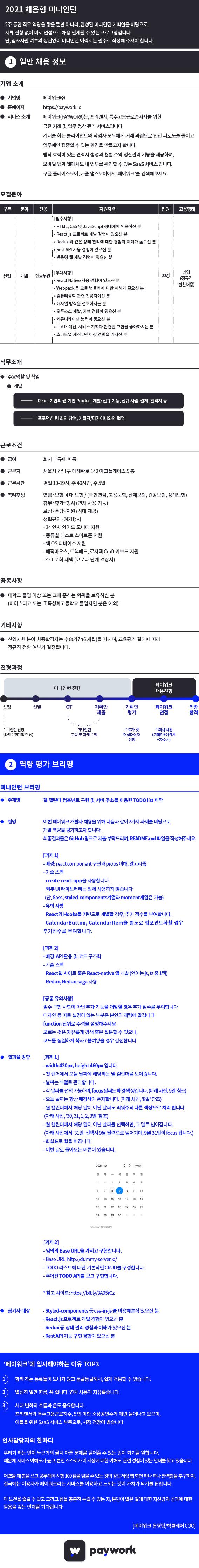 페이워크_채용형미니인턴_랜딩페이지_수정