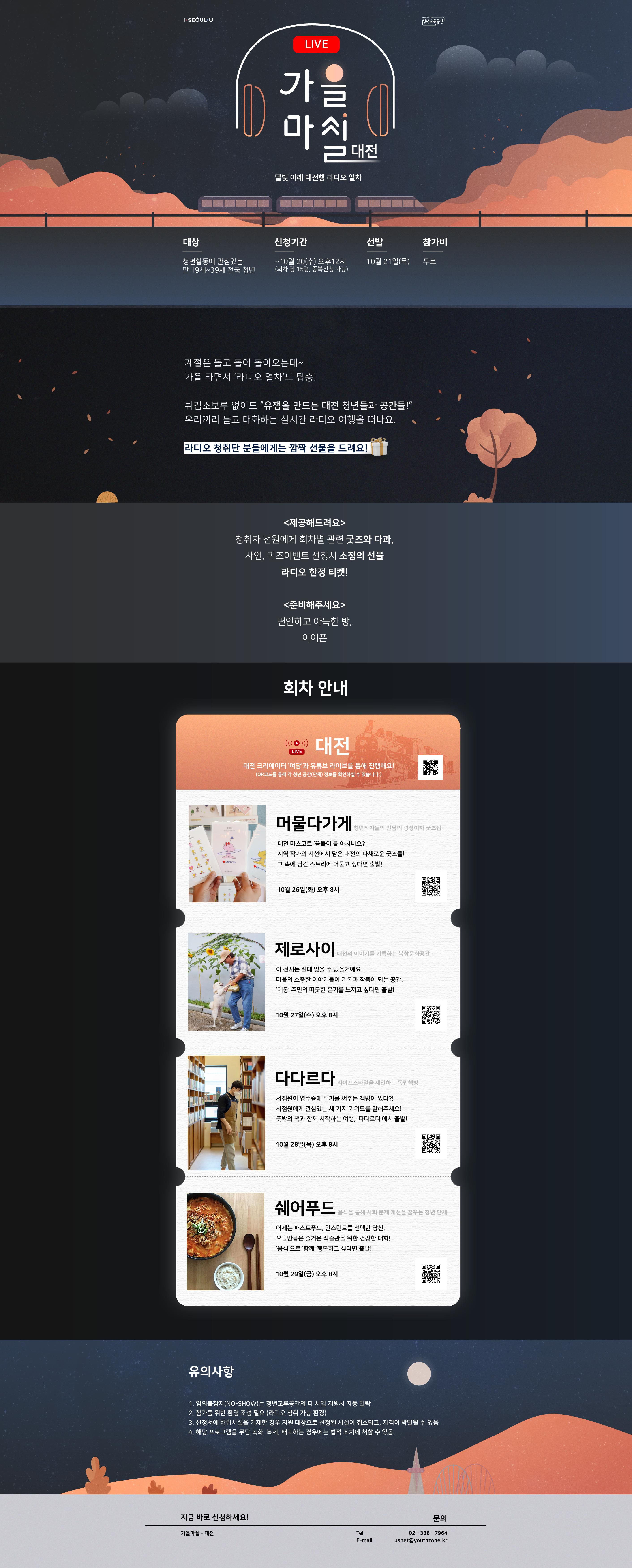 가을마실 - 달빛 아래 대전행 라디오 열차