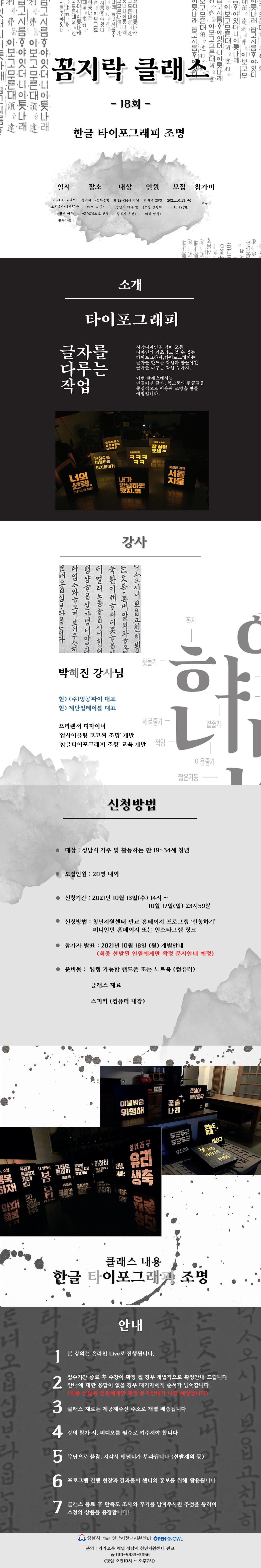 [꼼지락 클래스] 18회차 <한글 타이포그래피 조명>