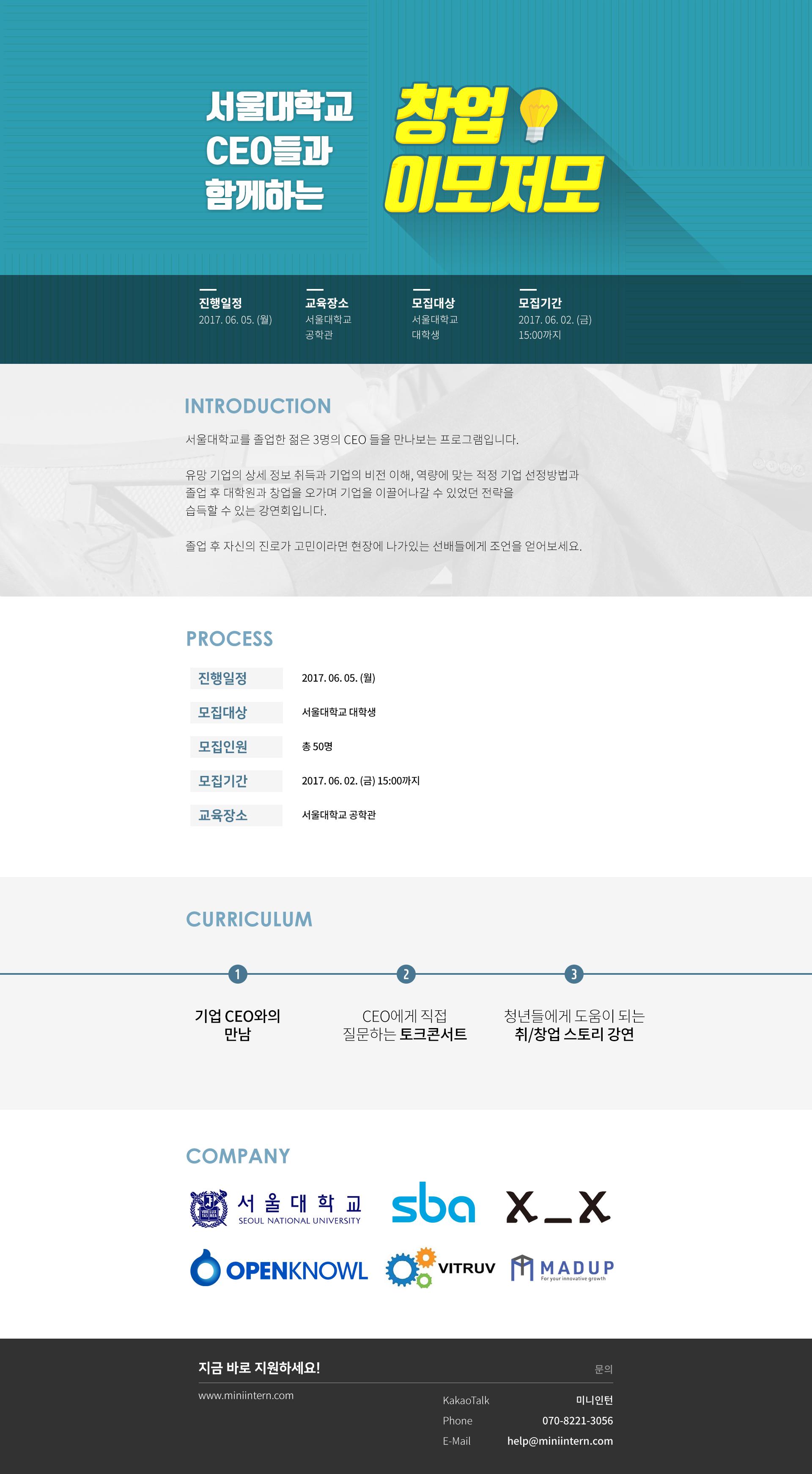 서울대학교 CEO들과 함께하는 창업 이모저모