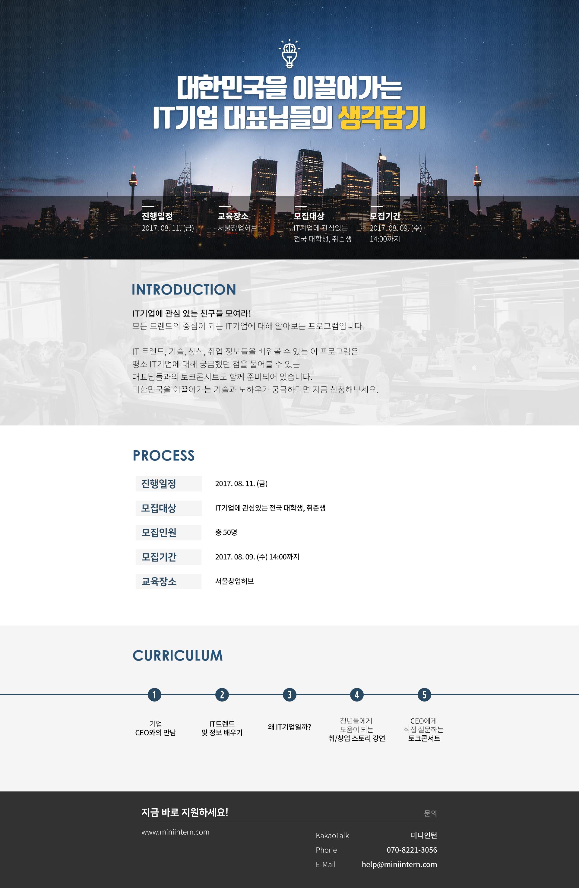 대한민국을 이끌어가는 IT기업 대표님들의 생각담기