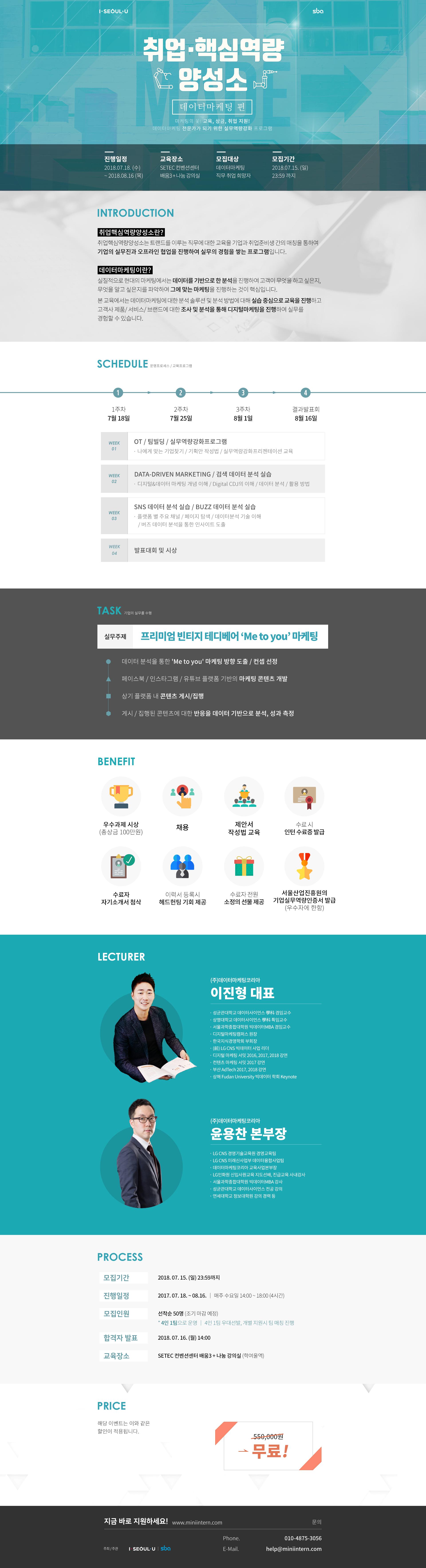 취업·핵심역량양성소_데이터마케팅편
