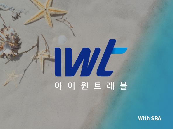 아이원트래블_COVER.png