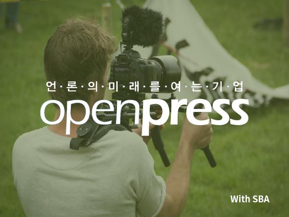 오픈프레스_COVER.png