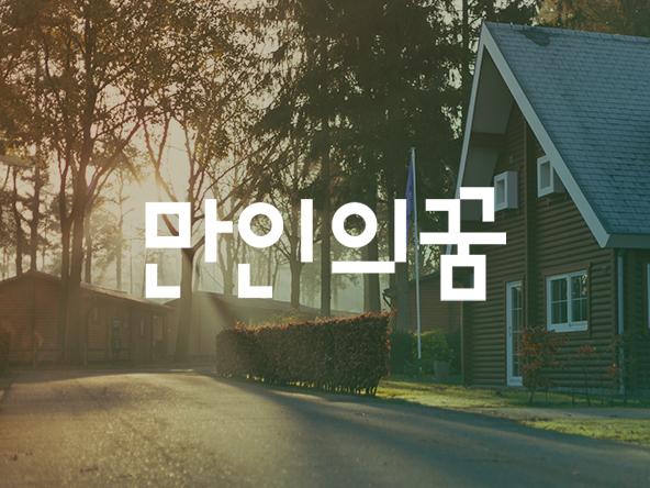 만인의꿈_cover.png