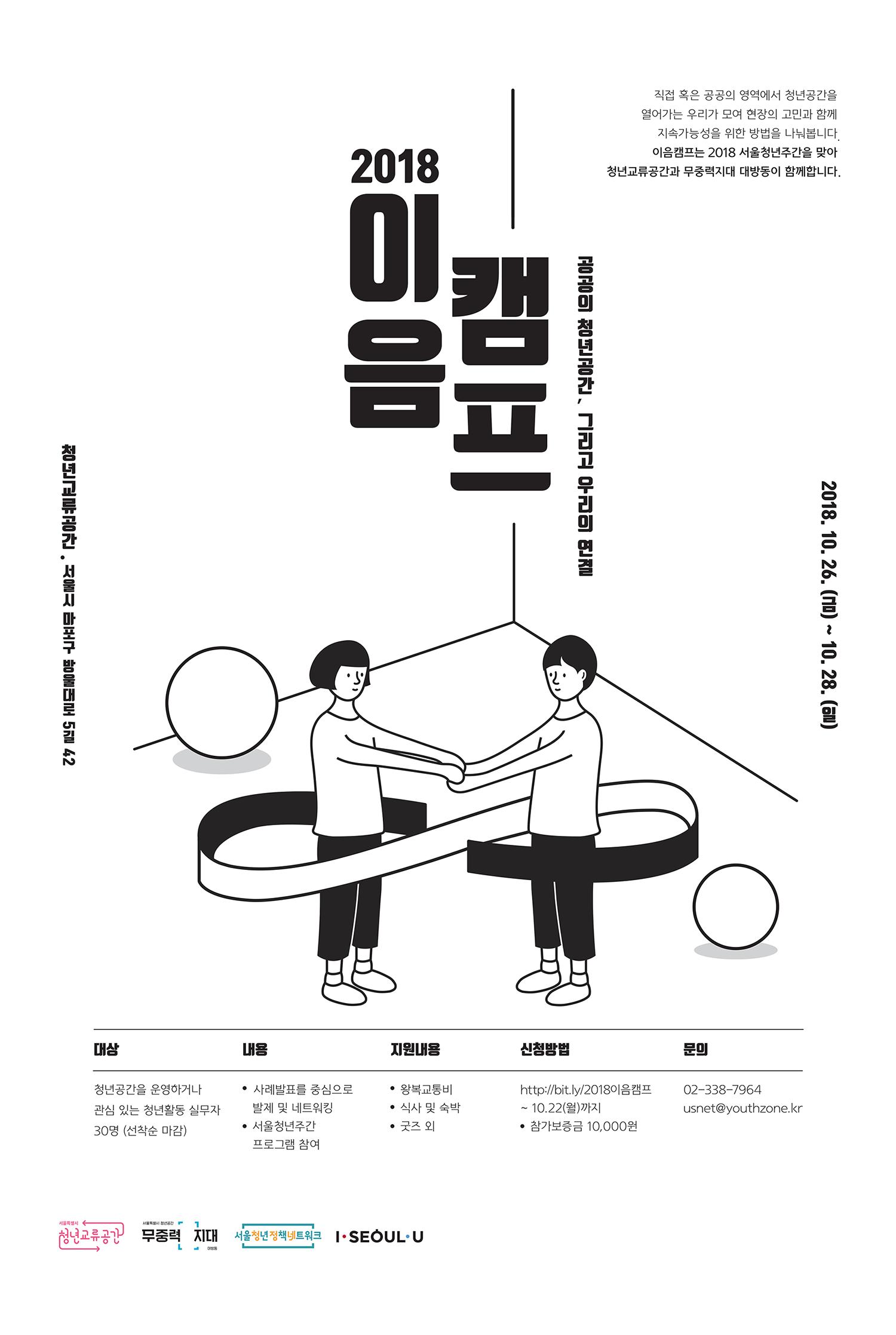 [청년교류공간X무중력지대대방동] 공간과 사람을 잇-는 이음캠프 참가자 모집