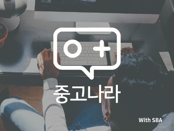 중고나라_cover.png
