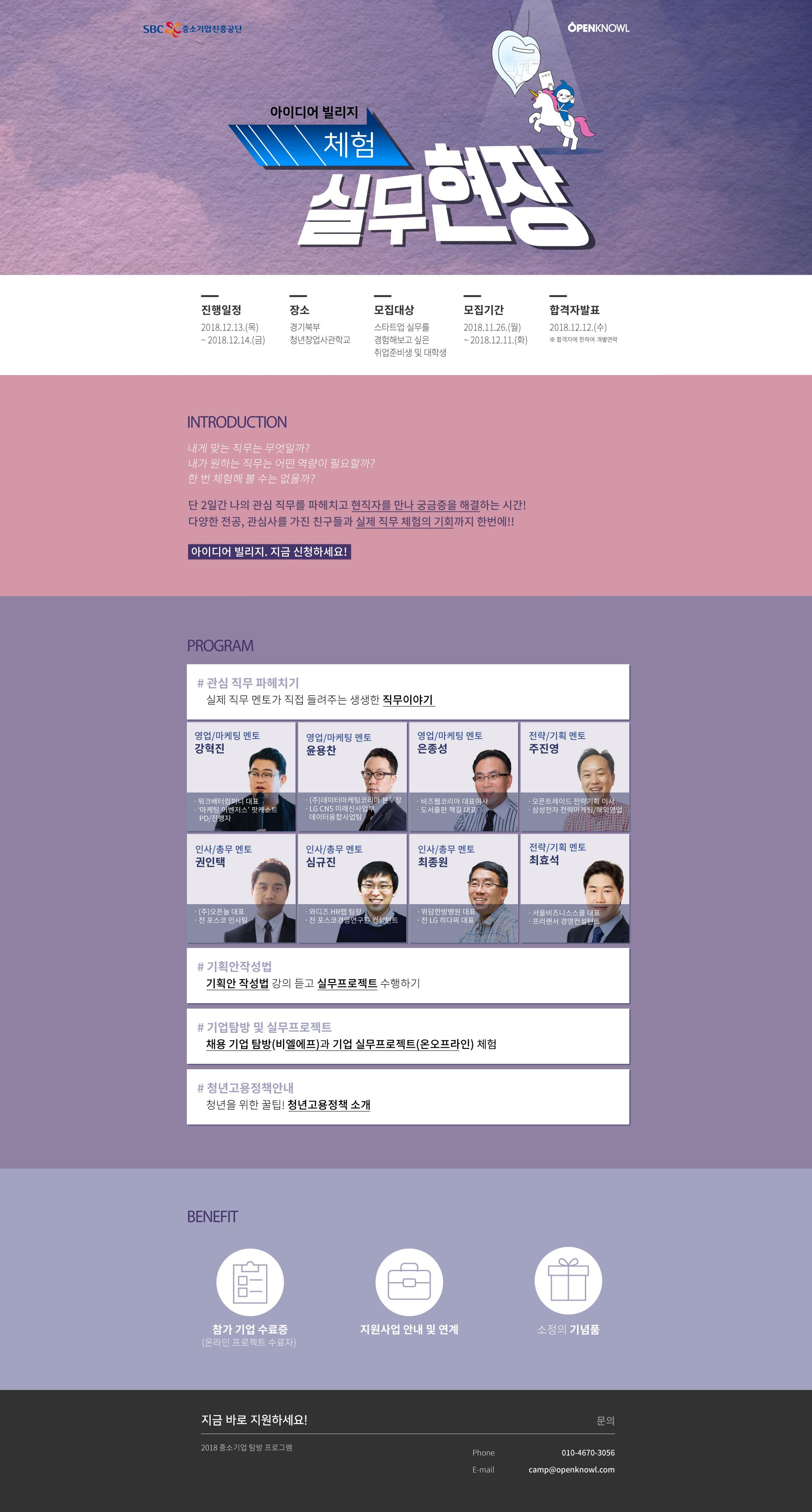 [중소기업진흥공단] 체험 실무현장