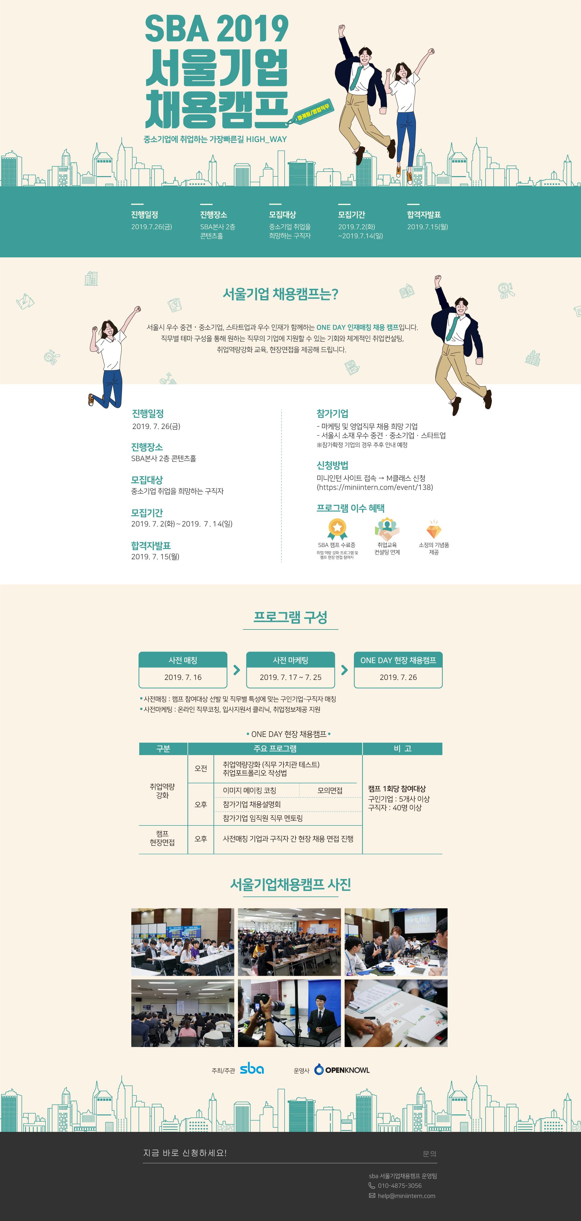 SBA 2019 서울기업채용캠프 참가자 모집