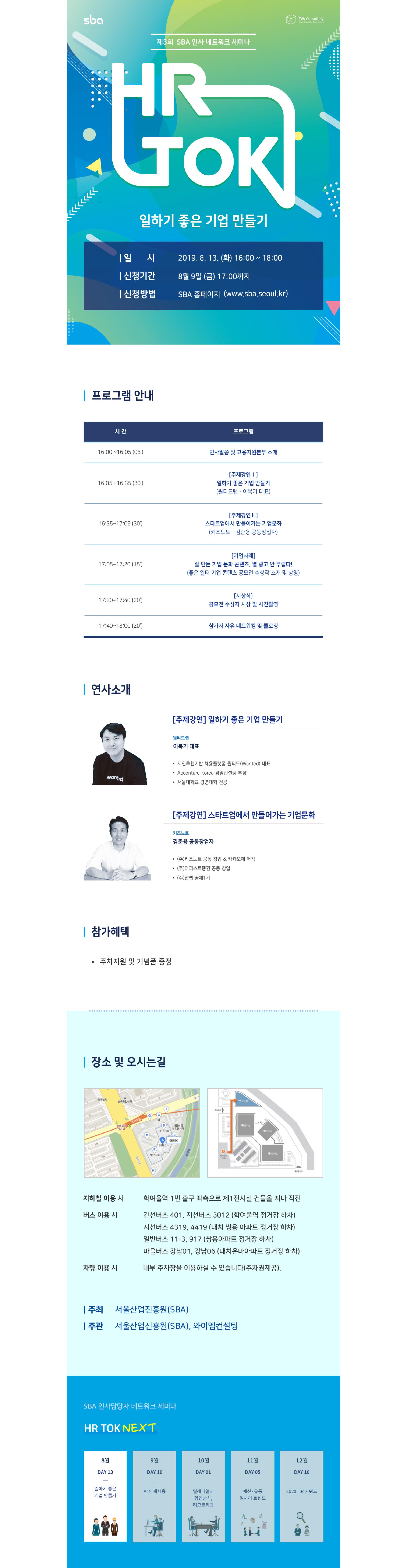제3회 HR TOK - 좋은 기업 만들기