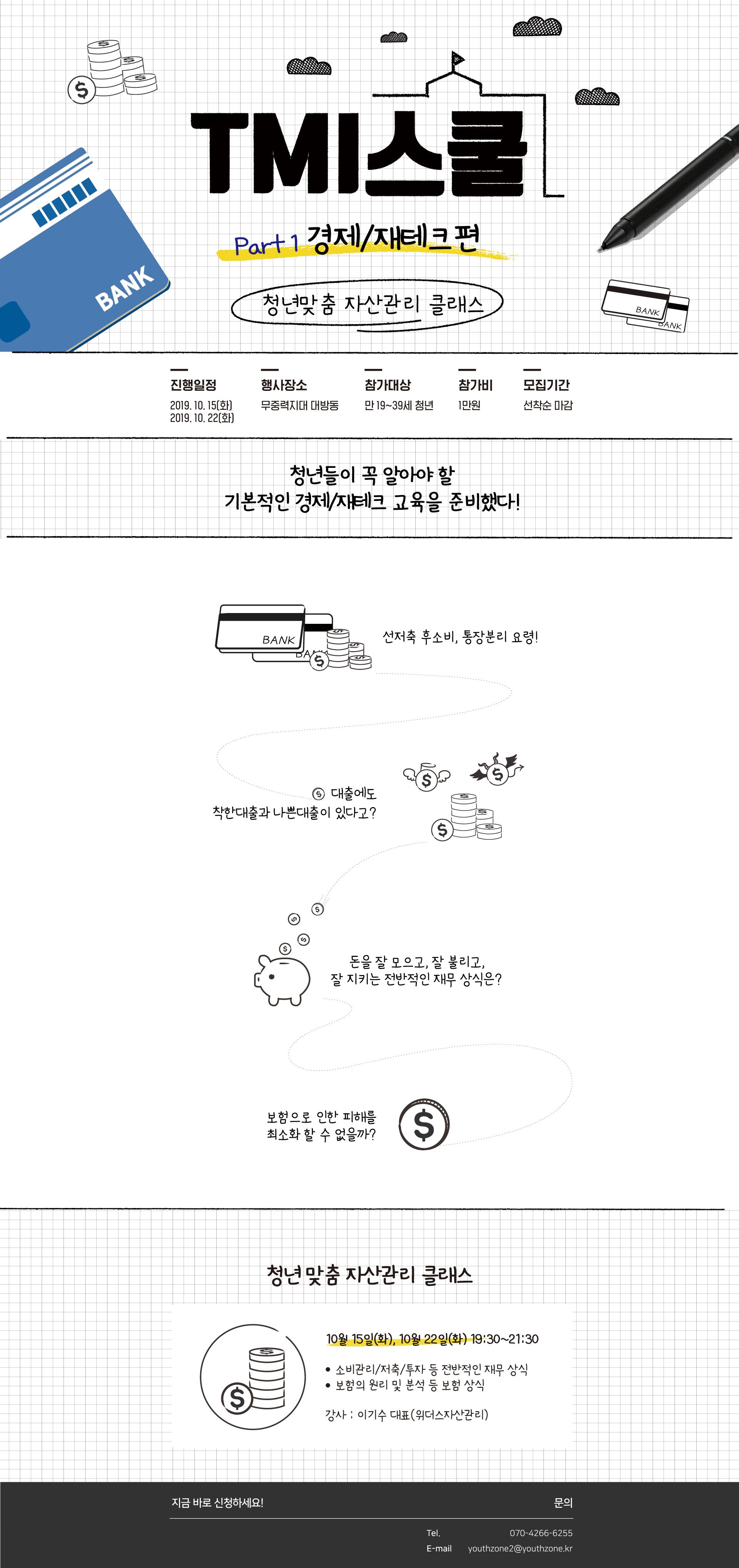 TMI스쿨 part2. 경제/재테크편_청년 맞춤 자산관리 클래스, 참가자 모집!