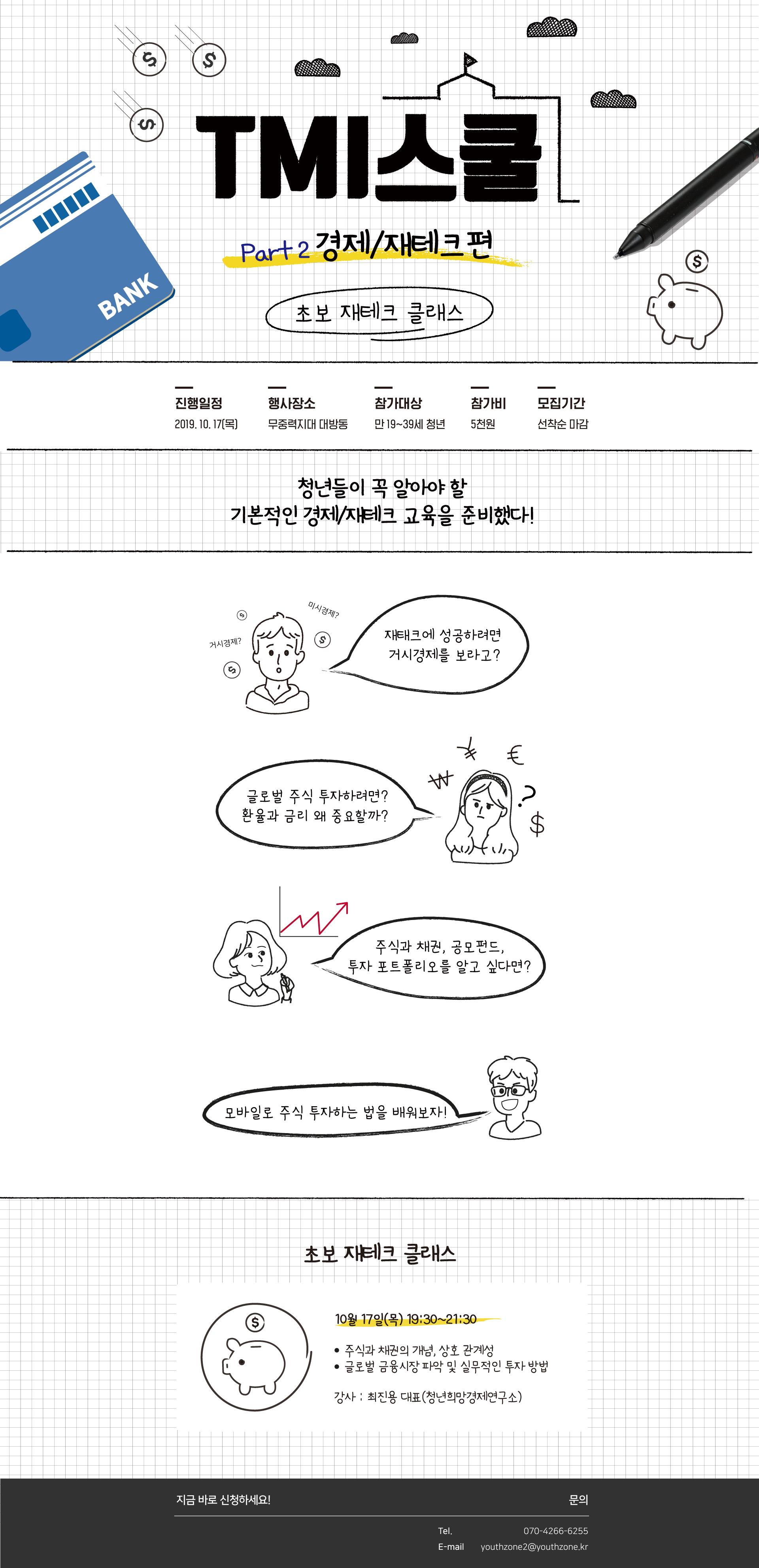 TMI스쿨 part2. 경제/재테크편_초보 재테크 클래스, 참가자 모집!